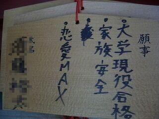 20061006 大宰府 絵馬4