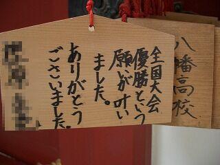 20061006 大宰府 絵馬5