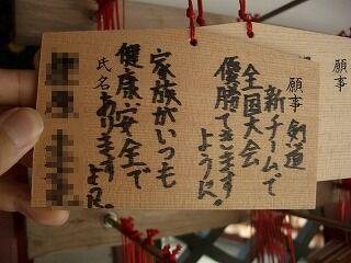 20061006 大宰府 絵馬6