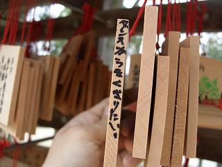 20061006 大宰府 絵馬12