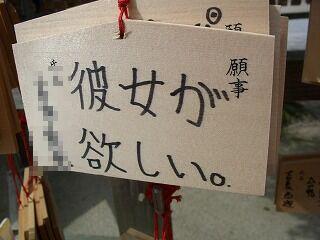 20061006 大宰府 絵馬13