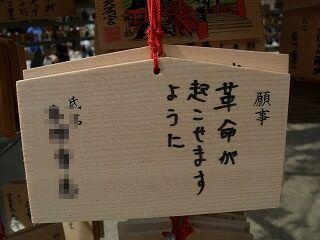20061006 大宰府 絵馬14