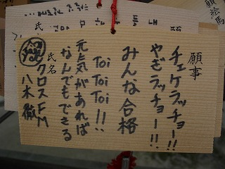 20061006 大宰府 絵馬15