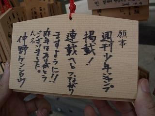20061006 大宰府 絵馬16