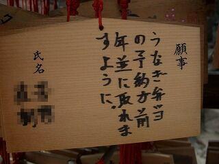 20061006 大宰府 絵馬17
