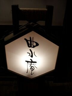 20061006 地獄温泉清風荘 夕食1