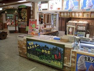 20061007 阿蘇ファームランド2