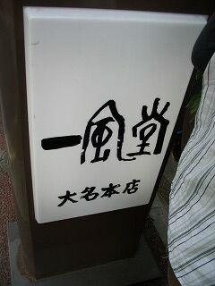 20061008 一風堂