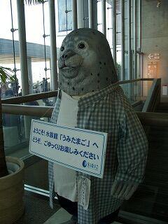 20061009 うみたまご
