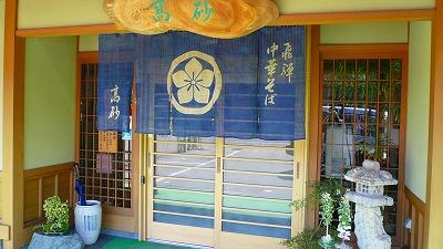 20070429 中華そば高砂