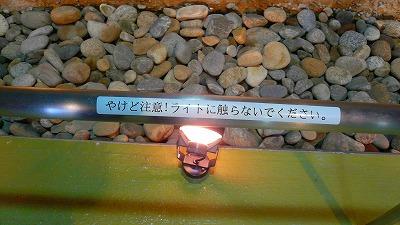 20070430 埋没林博物館 火傷