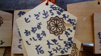 20070430 護国神社 絵馬2