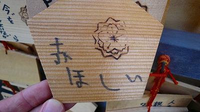 20070430 護国神社 絵馬4