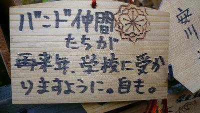 20070430 護国神社 絵馬6