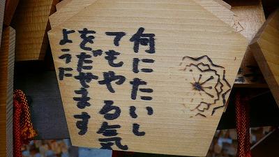 20070430 護国神社 絵馬7