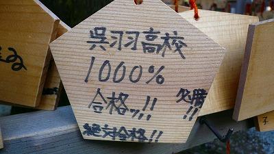 20070430 護国神社 絵馬9