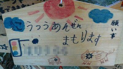20070430 護国神社 絵馬10