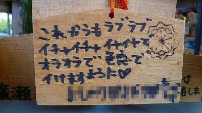 20070430 護国神社 絵馬11