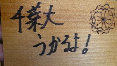 320070430 護国神社 絵馬1