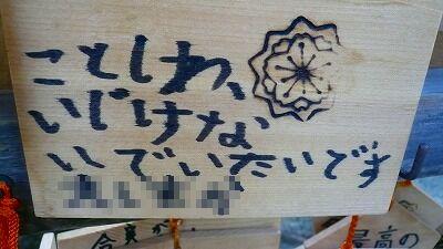 20070430 護国神社 絵馬14