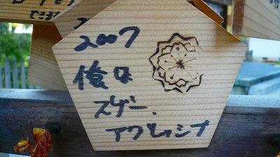 20070430 護国神社 絵馬15