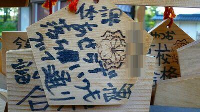 20070430 護国神社 絵馬17