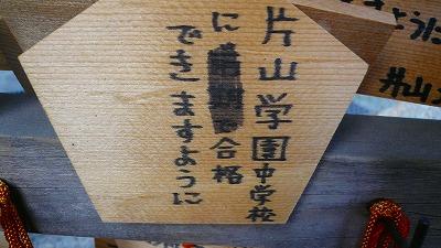20070430 護国神社 絵馬18