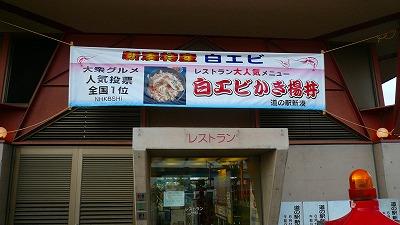 20070430 カモンパーク新湊 白海老かき揚げ丼
