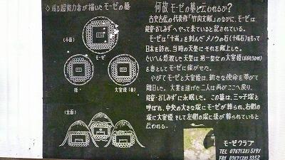 20070501 モーゼパーク 説明
