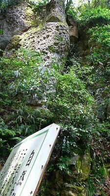 20070501 ハニベ岩窟院 自然陰石