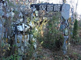 20061125 仮面館 入り口