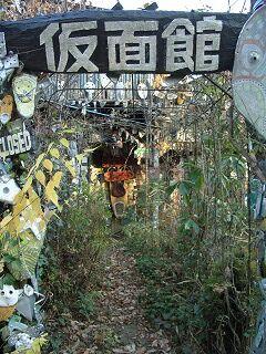 20061125 仮面館 4