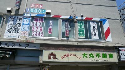 20070520 IT髪屋