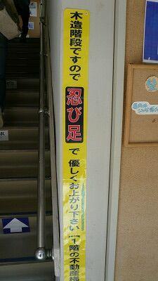 20070520 IT髪屋 忍び足