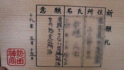 20070526 熱田神宮 絵馬2