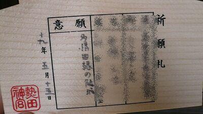 20070526 熱田神宮 絵馬3