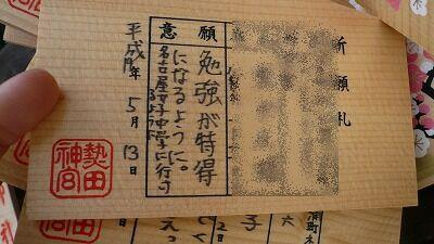 20070526 熱田神宮 絵馬5
