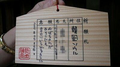 20070526 熱田神宮 絵馬6