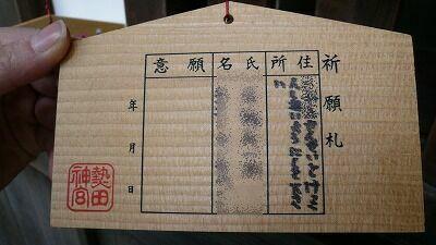 20070526 熱田神宮 絵馬7