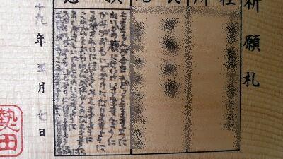20070526 熱田神宮 絵馬9