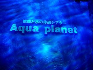 20061215 水の科学館 アクアプラネット