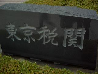20061215 税関広場