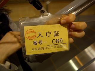 20061215 税関広場 入庁証