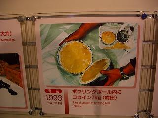 20061215 東京税関情報ひろば ボーリング