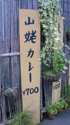 20070708 山姥 カレー