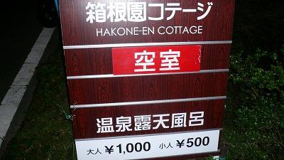 20070708 蛸川温泉 箱根園コテージ