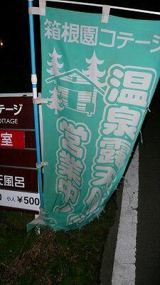 20070708 蛸川温泉 箱根園コテージ2