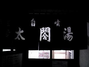 20070708 太閤湯