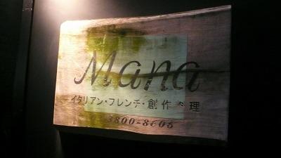 20070713 MANA