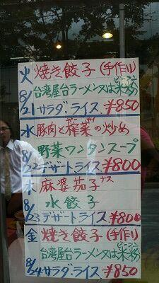 20070821 ミスターヤン メニュー